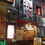 46073804 - 神田駅西口から西口商店街に入って、最初の通りを左に入ったところ