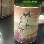路地裏炉端 さわけん - 15.12.28:0円の酒(°Д°)