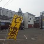 蕎麦さとやま - 駐車場あります