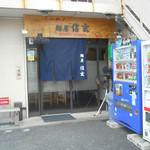 麺屋信玄 -
