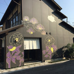 富久屋花ス五六 - 駐車場からの入口