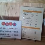 coco-Hakone - 1/2,3は特別営業しています。