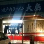 46080366 - 瀬戸内ラーメン大島