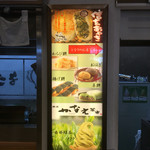 談合坂サービスエリア(上り線) スナックコーナー - 看板