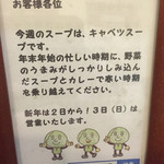元町通り3丁目 - 2016.1.2 キャベツスープ(週替わりスープ)