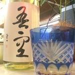 カリ~ アンド スパイスバル カリ~ビト - 悟空