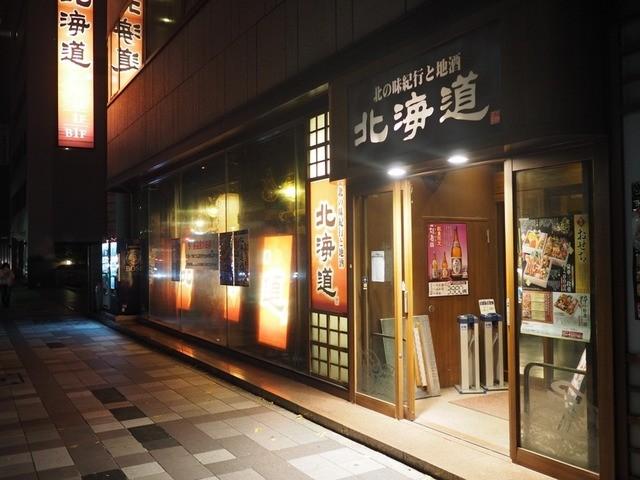 「北海道 八重洲店」の画像検索結果