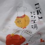 コバトパン工場 - 買物袋(2015年12月)
