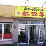 本格台湾料理 紅四季 - 店構え