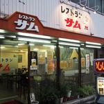 レストラン サム -