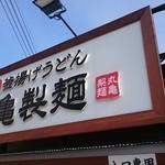 丸亀製麺 - (20150102)