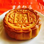 重慶飯店 第一売店 - ずっしりと重くて貫禄ある大月餅~♪
