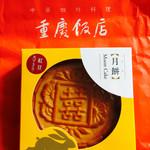 重慶飯店 第一売店 - 紅豆大月餅 600円(税抜)