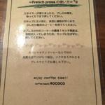 ROKUMEI COFFEE CO. NARA - フレンチプレスの説明書き