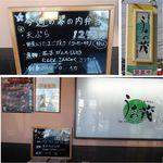 うお茂 - メニュー うお茂(愛知県みよし市)食彩品館.jp撮影