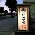 北京楼 - 道端の看板