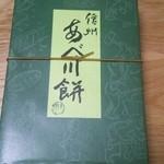 46100166 - あべ川餅