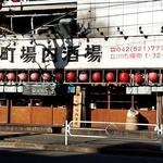 曙町 場内酒場 - (2016.1.3再訪)