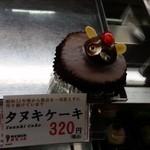翁堂 - タヌキケーキ