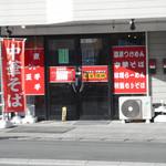 麺屋 岡林 -