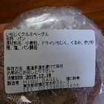 ヒグベーグル&カフェ - いちじくクルミベーグル
