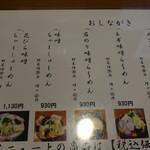 麺屋ばやし - 味噌メニュー