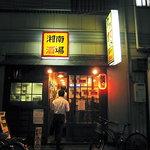 湘南酒場 - イイ雰囲気♪