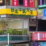 台北牛乳大王 -