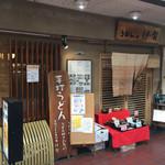 手打ちうどん処 伊賀 - 201601再訪