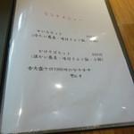 堂源 - ランチメニュー(クリックすると拡大してご覧頂けます)