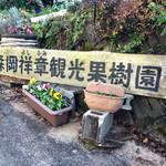 森岡祥章観光果樹園 -