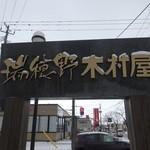 瑞穂野木村屋 - 老舗っぽい看板