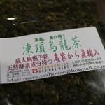 泰和商事 - 凍頂烏龍茶