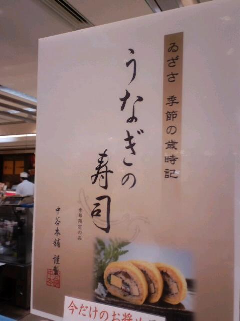 ゐざさ寿司 中谷本舗 新宿高島屋店