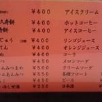 46120241 - 甘味・喫茶メニュー