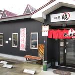 麺屋 暁 - 外観。