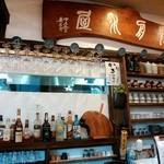 岡本庵 - カウンター内