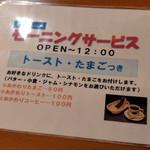 神戸珈琲倶楽部 - モーニングサービスが12時まで!!