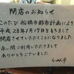 ラーメン亭 - お別れです。