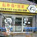 46127560 - センター南 弁当・惣菜 わっぱ