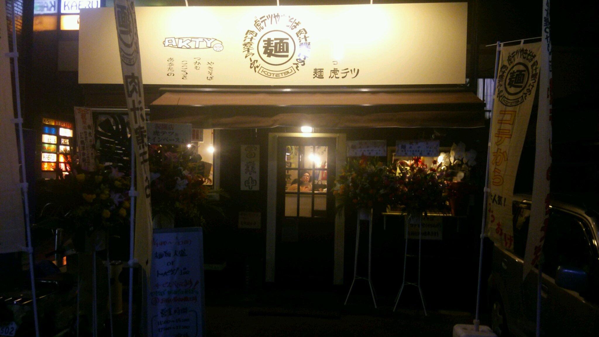 麺 虎テツ