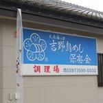 吉野鶏めし保存会 - 外観