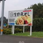 吉野鶏めし保存会 - 道にあった宣伝の看板