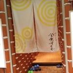 金魚すさび - 1512_金魚hanare_入口①