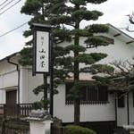山田屋 - 外観