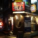 46134894 - 「鶴見家・本店」外観