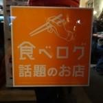 46134902 - 「鶴見家・本店」食べログのステッカーがありましたので安心して入店できるお店です!