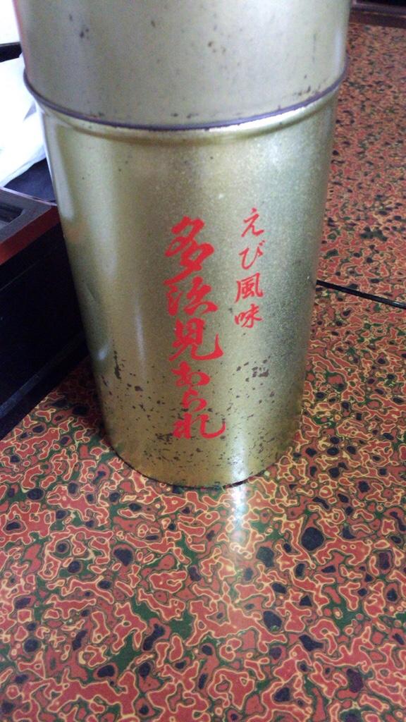 大目旅館 name=