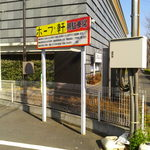 ホープ軒 - 外観(駐車場)