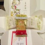 46139420 - 中は干支の猿と1月の梅の花の形のお菓子が・・